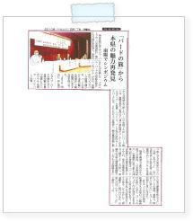 20100517yamagatashinbun.jpg
