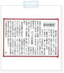 20100519yamagatashinbun.jpg