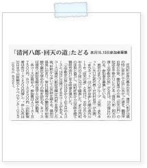 20100820yamagatasinbun.jpg