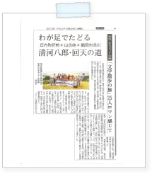 20100924yamagatasinbun.jpg