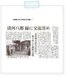 20110521yamasin_hachirou_kouryu.jpg