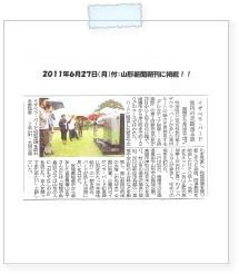 20110627yamasin.jpg