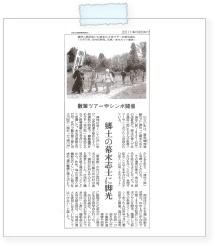 20110709yomiuri.jpg