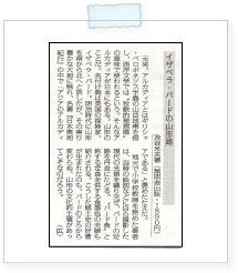 20110918mainichi.jpg