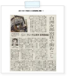 20111108yomiuri_yamagata.jpg