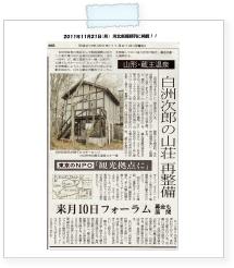 20111121kahokusinpou.jpg