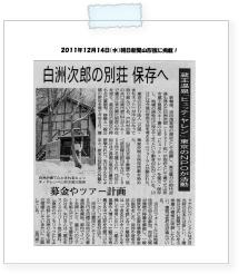 20111214asahi_yamagata.jpg