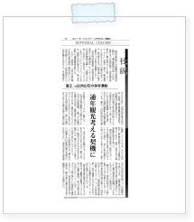20111230yamasin.jpg