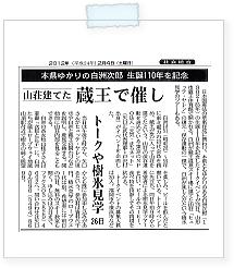 20120204yamasin.jpg