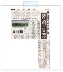 20120503yamasin.jpg