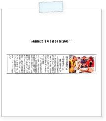 20120524yamasin.jpg