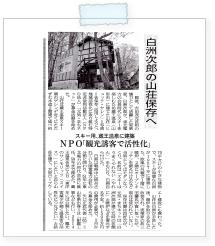 20120619nikkei.jpg