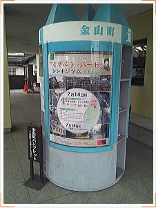 20120707kaneyama.jpg