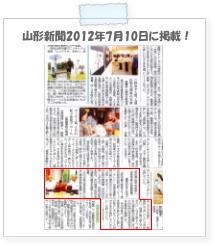 20120710yamasin.jpg