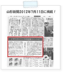 20120711yamasin.jpg