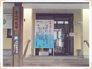 20120713kaneyama_3.jpg