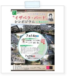 20120714-15chirasi.jpg