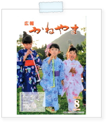 20120714-15kouhoukaneyama201208.jpg