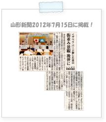 20120715yamasin.jpg