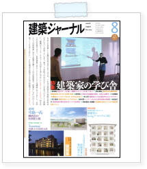 20120800kenchikujournal.jpg