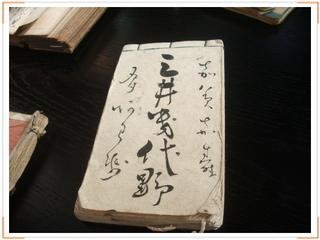 20120815-17saiyusou_4-2.jpg