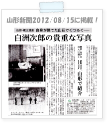 20120815yamasin.jpg
