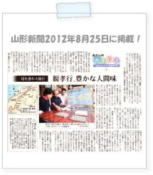 20120825yamasin.jpg