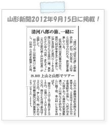 20120915yamasin.jpg
