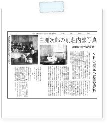 20121012yomiuri.jpg