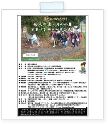20121013chirasi.jpg