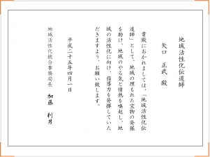 20130401dendousi.jpg