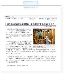 20130604yamasin_web.jpg