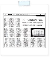 20130619mainichi.jpg