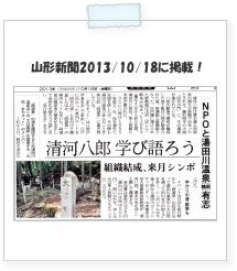 20131018yamasin.jpg