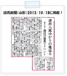 20131018yomiuri_yamagata.jpg