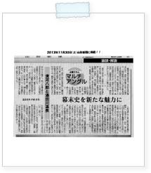 20131130yamasin.jpg