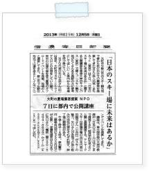 20131205sinmai.jpg
