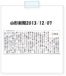 20131207yamasin.jpg