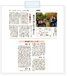 20141102-2yamasin.jpg