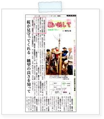 20141112yamasin.jpg