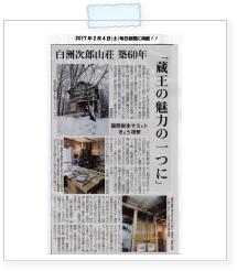 20170204mainichi.jpg
