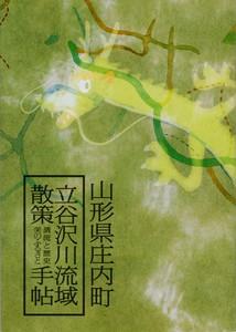tachi_001.jpg