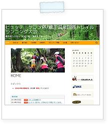zao-trail_hp.jpg
