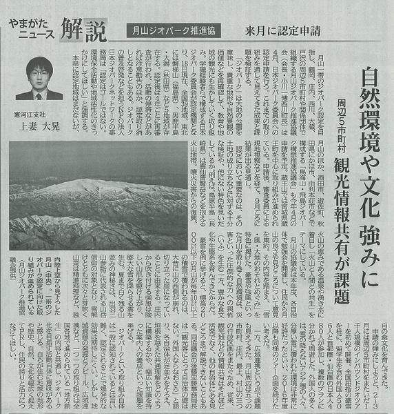 160320yamasin_kaisetu.jpg
