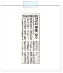 20120224kahokusinpou.jpg