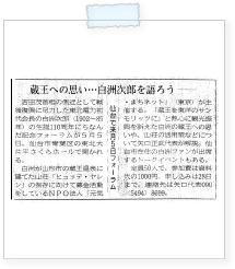 20120426kahokusinpou.jpg