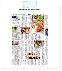 20120614yamasin.jpg