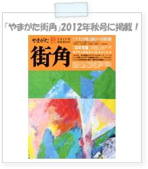 20120901yamagatamachikado.jpg