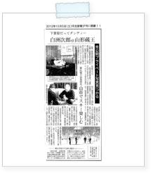 20121005kahokusinpou_e.jpg