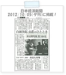 20121005nikkei_e.jpg